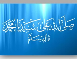 Salawat (Durood) - The key of Goodness