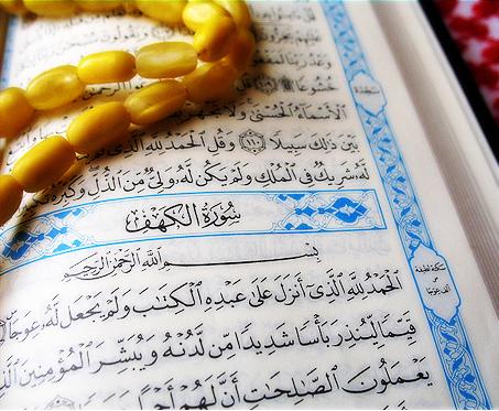 http://www.muftizubair.co.za/site/wp-content/uploads/2013/05/Surah-Al-Kahf.png